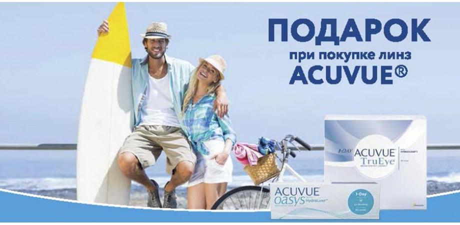 Подарок при покупке контактных линз Acuvue