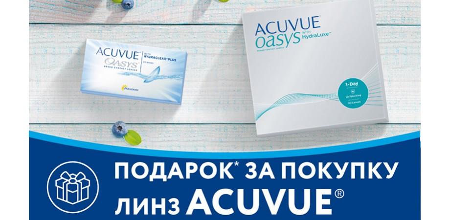подарок при покупке линз acuvue