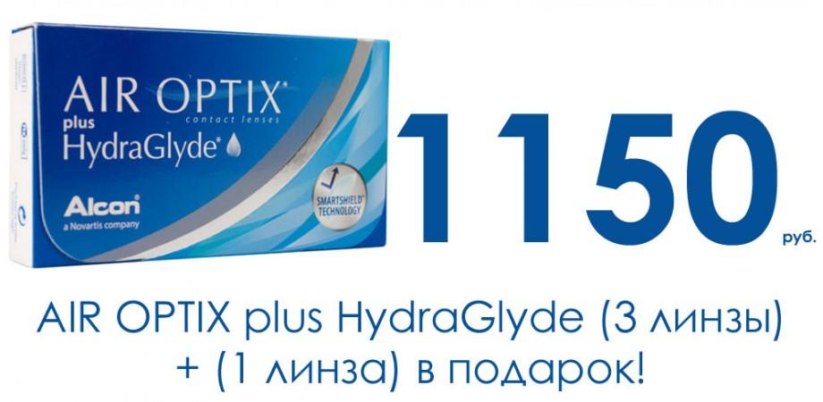 Подарок при покупке линз air optix