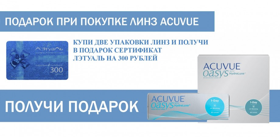 Подарки за покупку линз ACUVUE