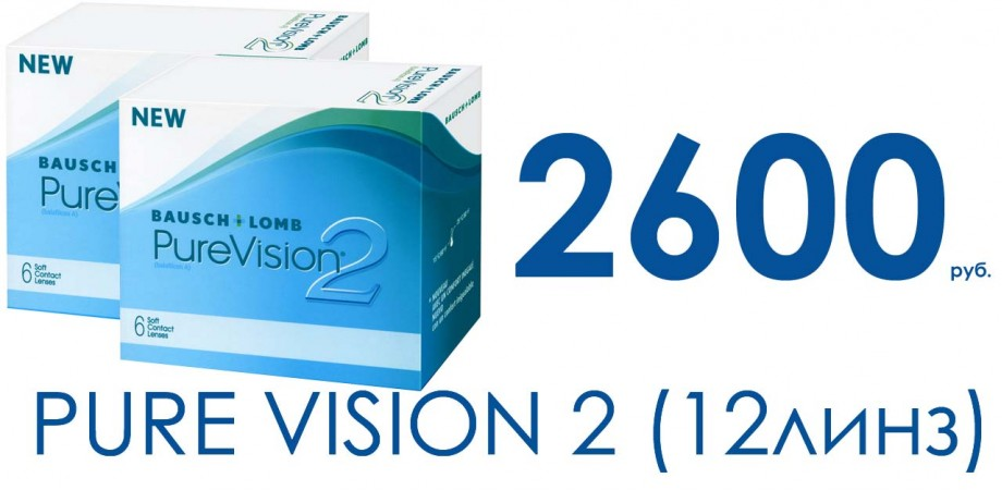pure-vision-2