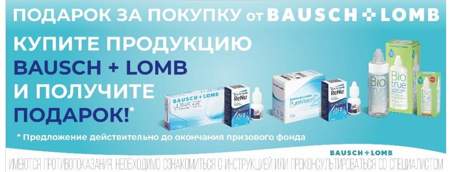 Подарок от bausc&hlomb
