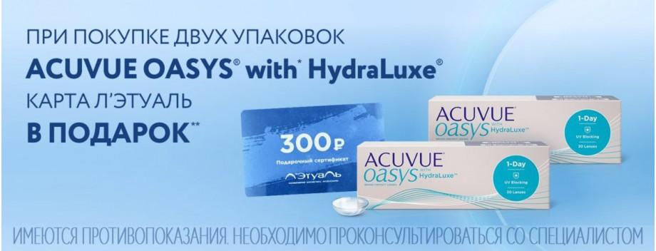 подарок при покупке линз Acuvue OASYS 1-Day