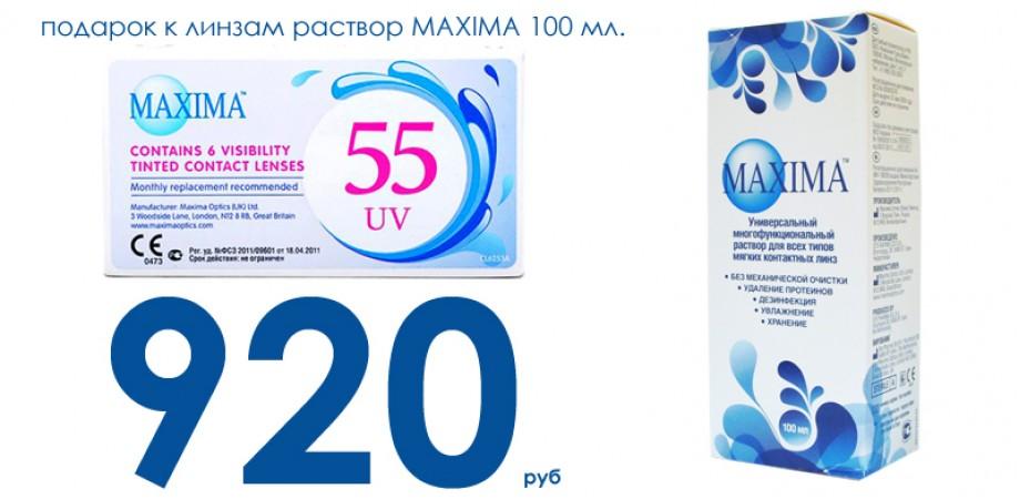 maxima 55